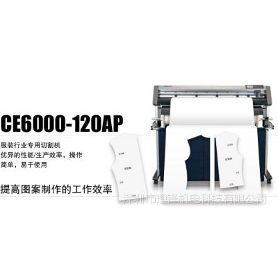 供应日图Graphtec CE6000-120AP服装绘图机