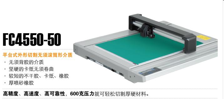 日图Graphtec FC4550-50平板切割机