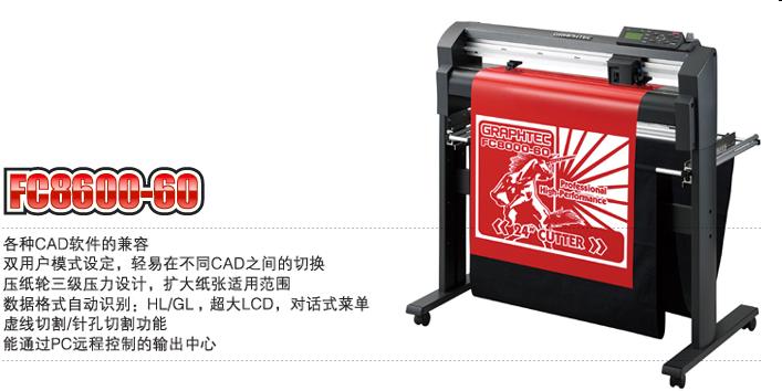 Graphtec图王FC8600-60刻字机热转印广告切割打样机